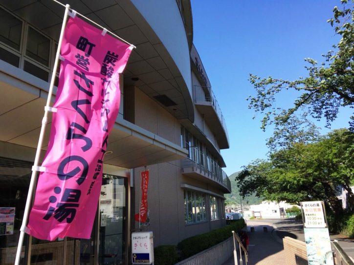 <1/21更新>自然豊かな西丹沢に暮らそう!駅まで1分&家賃補助つき山北町営住宅