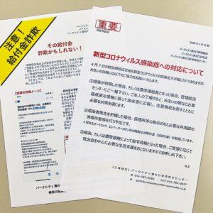 新型コロナウイルス 「感染時の混乱」防ぐために 集合住宅で対応策検討【2020年5月1日号】