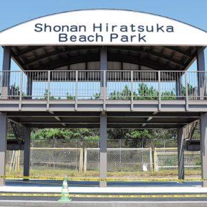 避難もできる展望台完成 9月1日より供用開始【湘南ひらつかビーチパーク】