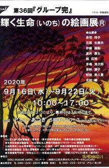 グループ完の絵画展  9月16日からアミューあつぎで