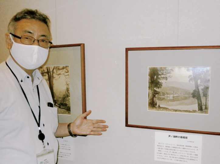 箱根町立郷土資料館で企画展「古写真に見る幕末・明治の箱根」開催