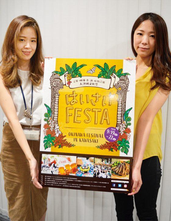 首都圏最大級の沖縄イベント「はいさいFESTA 」2020年9月川崎で開催へ