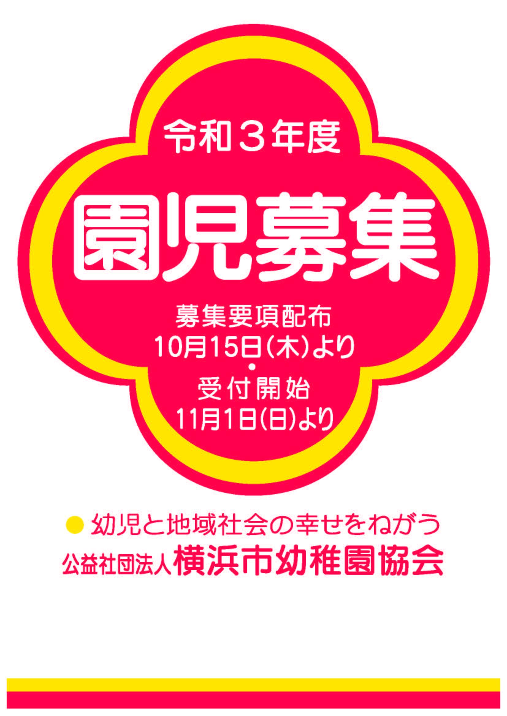 令和3年度<園児募集>横浜市幼稚園協会