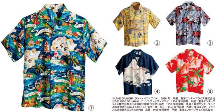 茅ヶ崎市美術館で「ヴィンテージアロハシャツの魅力 」貴重なアロハシャツの展示も