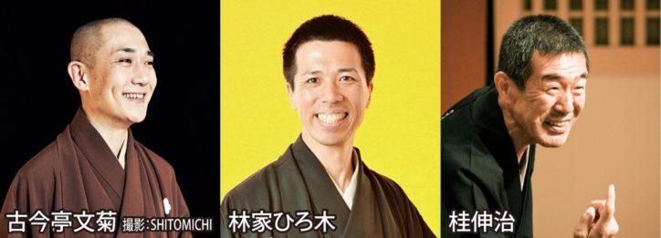 横浜で落語「戸塚寄席」開幕! お囃子は生演奏・ネット配信も@9月26日さくらプラザホール