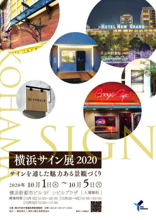 景観つくる魅力的な広告物を紹介「横浜サイン展」@そごう横浜店9階シビルプラザ