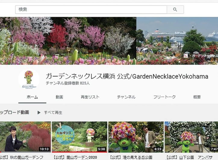 アンバサダー三上真史さんの「ガーデンツアー」動画で知る里山の魅力【里山ガーデンフェスタ】
