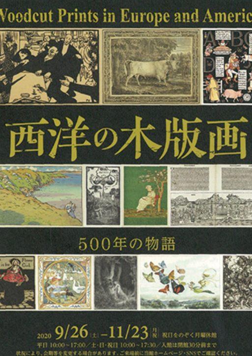 日本の美術に影響ー西洋の木版画を展示@町田市立国際版画美術館