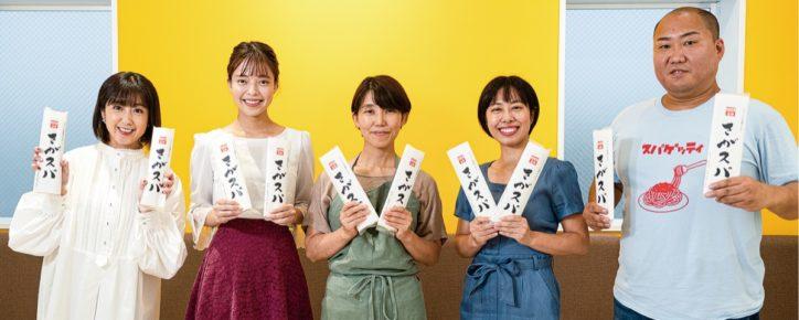 【WEBフェス開催】麺もWEBフェス同日から順次販売ー新ご当地グルメ「さがスパ」