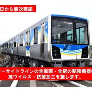 『シーサイドライン』全車両・全駅の駅務機器に抗ウイルス・抗菌加工を実施