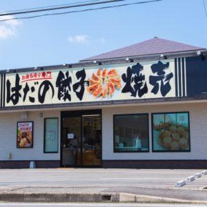1000円以上お買い上げで海鮮黒焼売プレゼント:菖蒲庵/はだのにぎわいランチフェスティバル