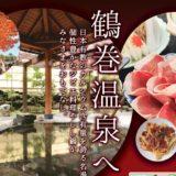 2021年3月以降も開催決定<全13店紹介>秦野・鶴巻温泉の「ジビエキャンペーン」に行こう!猪鹿鳥グルメでおもてなし