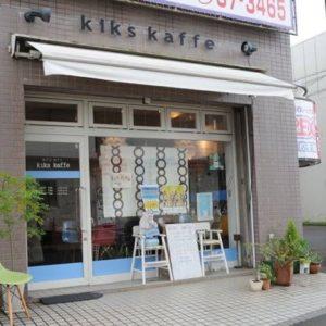 お会計から5%OFF:Kiks Kaffe/はだのにぎわいランチフェスティバル