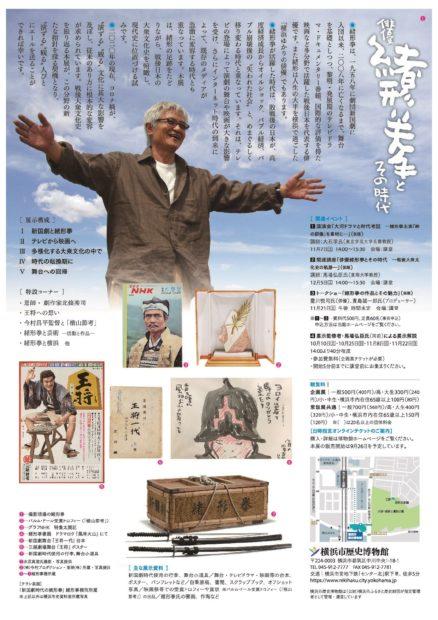 【都筑区】企画展「俳優 緒形拳とその時代」トヨエツのトークショーも@横浜市歴史博物館