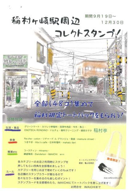 「稲村ヶ崎駅周辺コレクトスタンプ」ラリー地元応援でオリジナルトートなど貰える