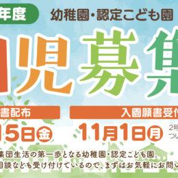 令和4年度<園児募集>横浜市幼稚園協会