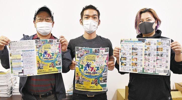 武蔵小杉秋のイベント【コスギフェスタ】2020年10月17日<オンライン開催>