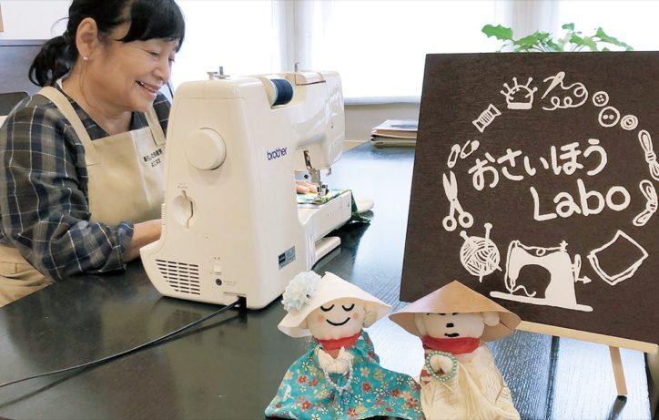 遺品や子ども服、自在にリメーク「おさいほうLabo」 思い出の品 裁縫で新たな命