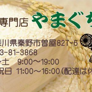 米、自然食品、プリン、アイス等配達:米専門店やまぐち(秦野市)