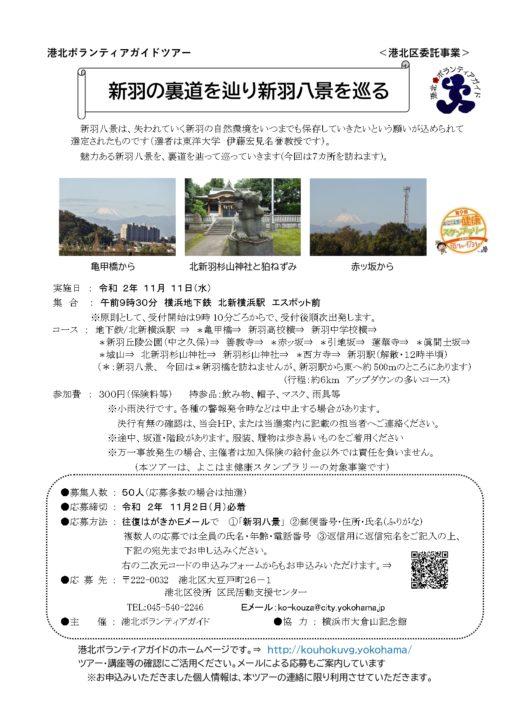【要事前申込】新羽八景を巡るガイドツアー〈港北区〉