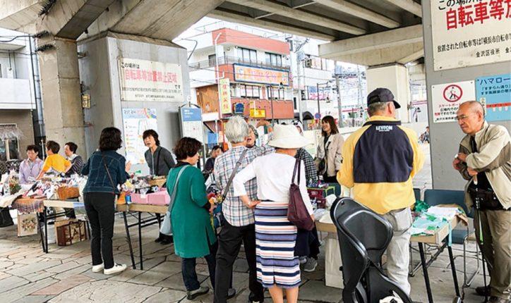 10月31日 金沢文庫ふれあい広場で「中部でつながるふれあいマルシェ」手作り品販売など