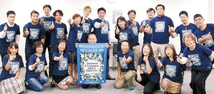 小野リサさんが登場!「湘南ふじさわジャズミーティング2020」@藤沢駅北口広場で11月7日