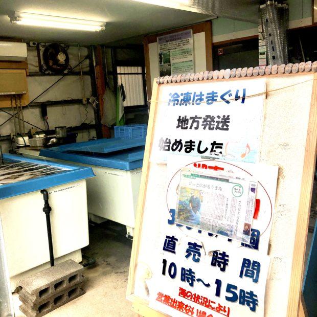 地元名産の湘南ハマグリ 辻堂の直売所へ歩いて行こう