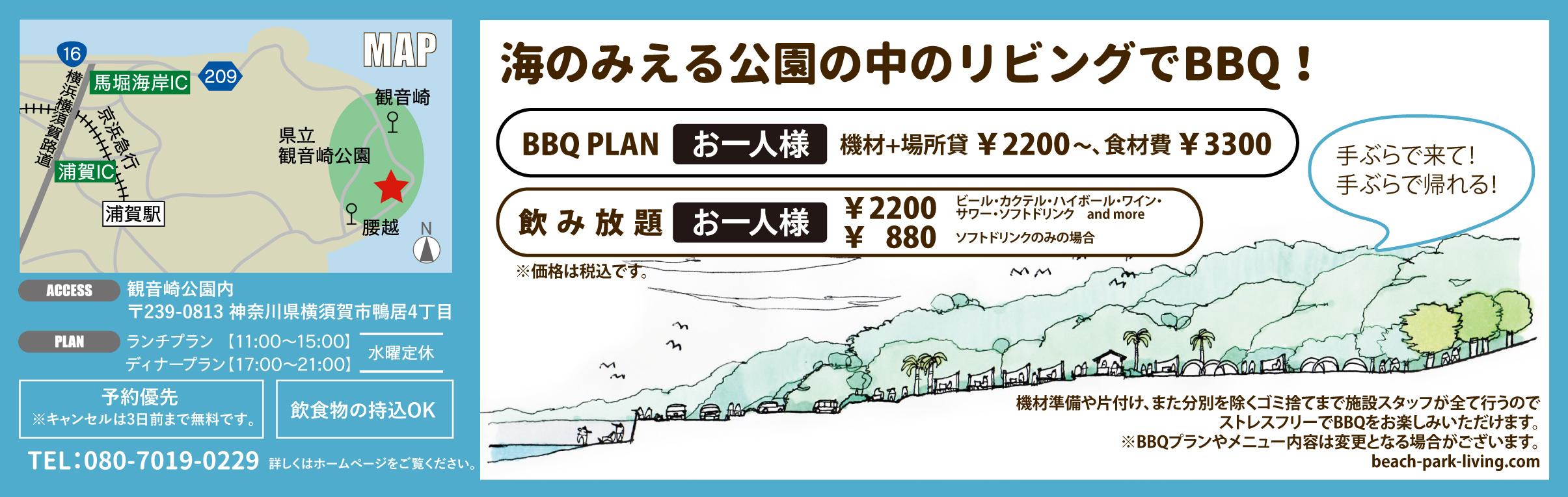 【読者限定プレゼント】観音崎のビーチパークリビングで「MIXフライドポテト」プレゼント!