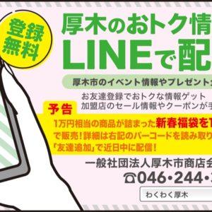 厚木のおトク情報LINEで配信中!お友達になってプレゼント企画に参加しよう!