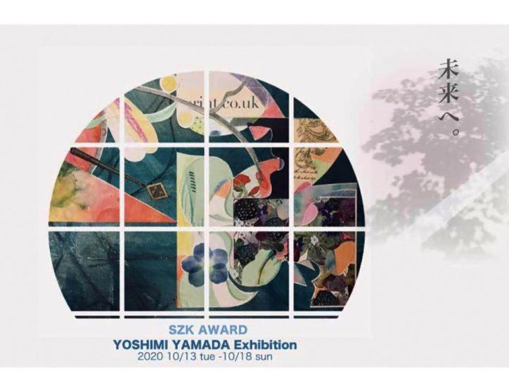 ここから いまから はじまる「未来へ。」コラージュ作品展@茅ヶ崎市SZKギャラリー