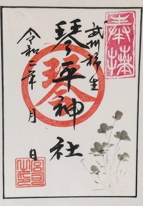 「コスモスの挿絵入り」朱印頒布中12月末まで@川崎市 武州柿生琴平神社
