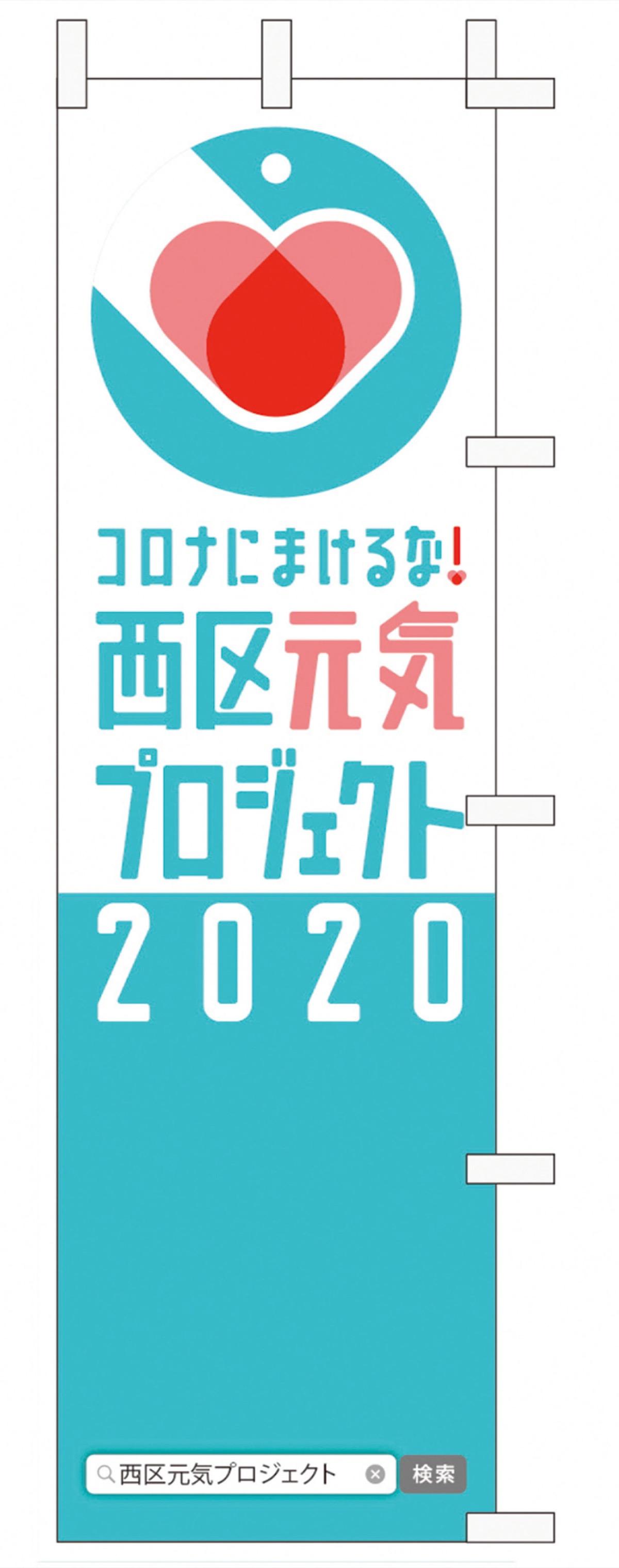 「コロナにまけるな!西区元気プロジェクト2020」為末大さんの講演ほかウォーキングイベントも