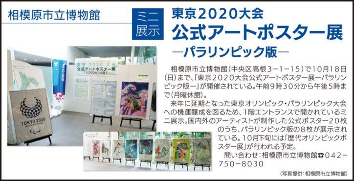 東京2020大会 公式アートポスター展・パラリンピック版 @相模原市立博物館