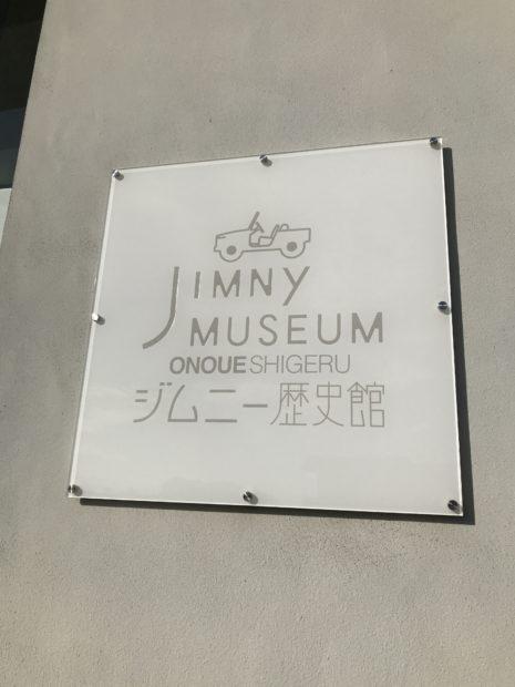 ジムニーファン必見!藤沢市、用田に佇むジムニー歴史館