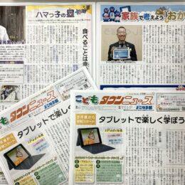 【読者プレゼント】こどもタウンニュースよこはま版4月号企画!ランチチケットや横浜グッズなど