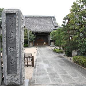 【記者レポ】横浜市鶴見区のお寺・寿徳寺の廣瀬良弘住職にお話を伺いました「供養のこと」動物供養、水子供養、葬儀から法事まで
