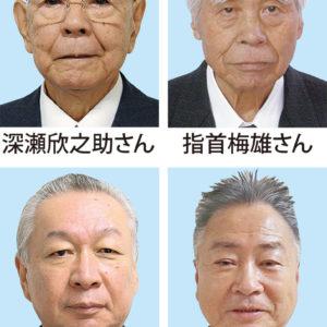 市自治功労者を表彰 川崎・幸区から4人【2019年1月11日号】