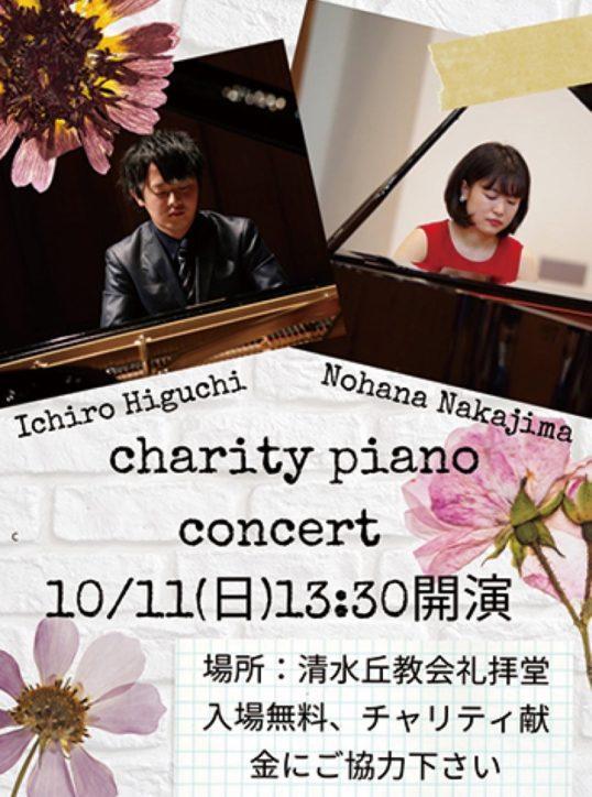 台風被災地支援「チャリティピアノコンサート」子犬のワルツなど名曲を【横浜市南区】