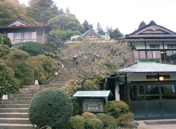 箱根の老舗旅館「三河屋旅館」が改修を経て営業再開!老舗の趣残し快適性向上