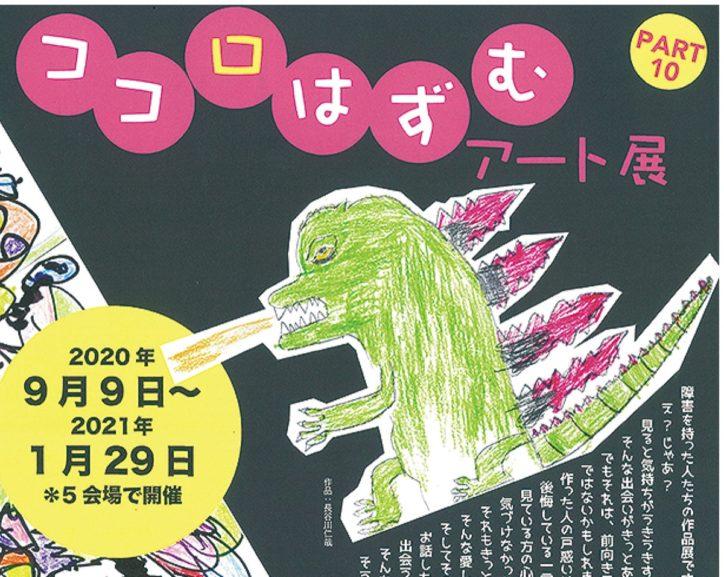 「ココロはずむアート展」作品一堂に@カプカプ川和【横浜・都筑区】
