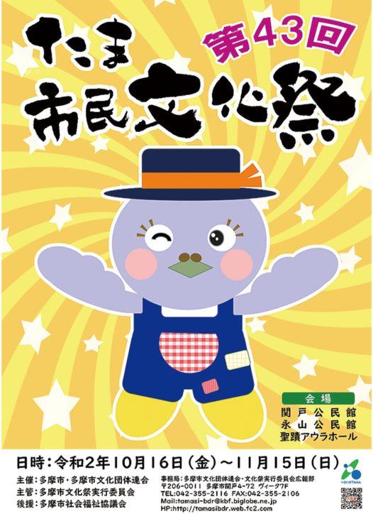 「第43回たま市民文化祭」市内3会場で11月15日まで開催