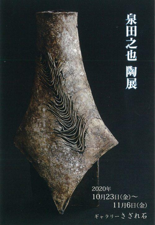 紙と土を使ったオブジェ、花器など約50点「泉田之也 陶展」<大磯町・ギャラリーさざれ石>