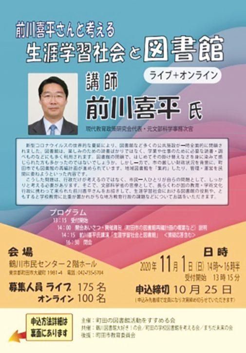 図書館などの集約や民営化の問題を前川喜平さんと考える@鶴川市民センター【オンライン参加可】