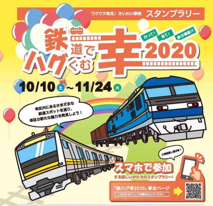 川崎市幸区で「鉄道」ビュースポット巡るスタンプラリーやミニイベント