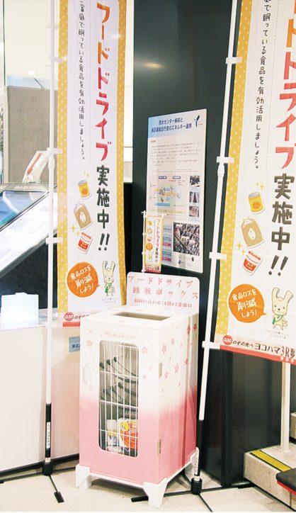 【横浜市】南区役所で食品回収始まる <10月30日まで>支援団体へ配分