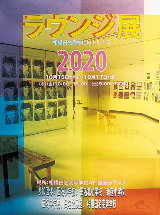 相模田名高校で展覧会「展望ラウンジ展覧会」開催中【相模原市中央区】