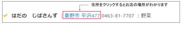 11月23日更新<全店舗紹介>秦野のプレミアム商品券が使えるお店一覧&マップ!随時更新