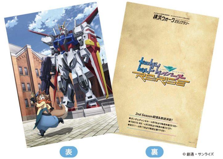 「ガンダムリライズ」とコラボ 「横浜ウォークスタンプラリー」で特製景品