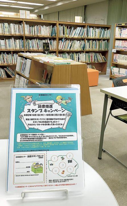 【小学生対象】本を借りてスタンプためよう!@泉区立場地区センター
