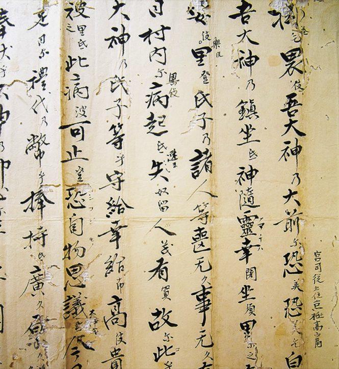 悪疫退散!現代のコロナ禍にも通じる企画展「疫病と信仰」寒川神社で開催
